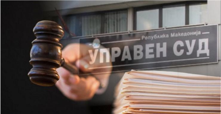 Управниот суд ги одби досега сите тужби, остана уште таа на ВМРО-ДПМНЕ