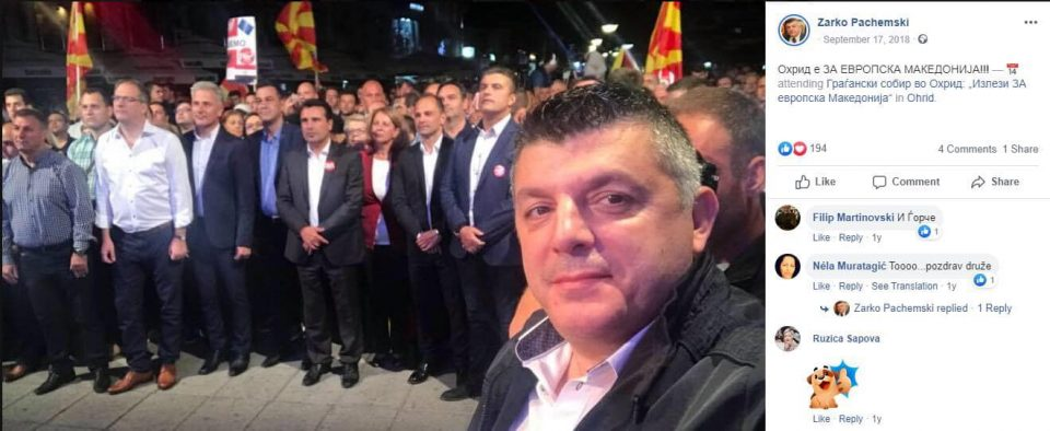 Аздисавте: Дали го пуштивте Жарко Пачемски денеска да врши претрес во Нетпрес?