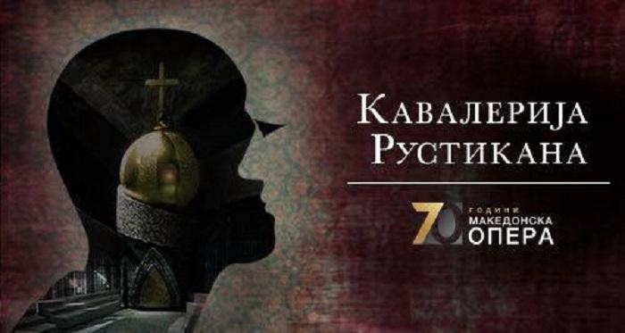 """""""Кавалерија рустикана"""" на 15 октомври на сцената на Опера"""