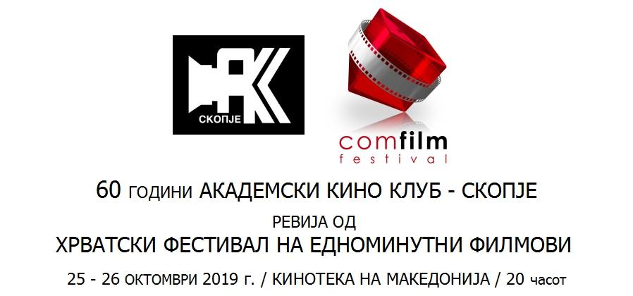 Академскиот кино клуб од Скопје слави 60 години од основањето