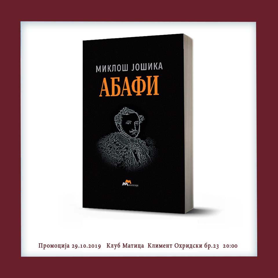 """""""Матица македонска"""" го промовира романот """"Абафи"""" од унгарскиот писател Миклош Јошика"""