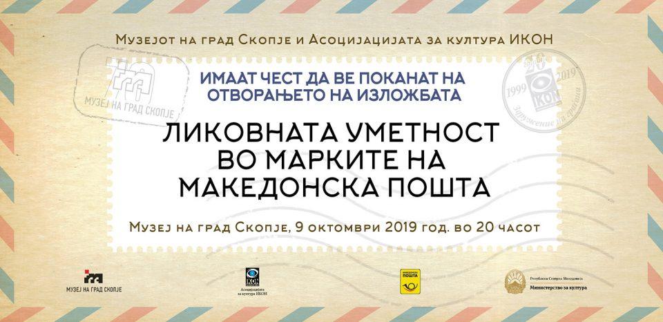 """Изложбата """"Ликовната уметност во марките на Македонската пошта"""" во Музеј на град Скопје"""