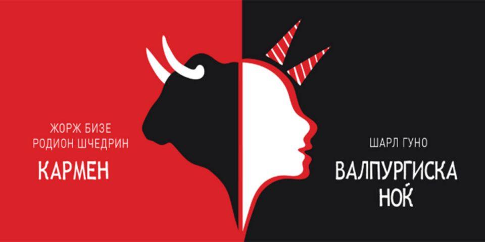 """Балетот ја отвора новата сезона со премиера на """"Кармен"""" и """"Валпургиска ноќ"""""""