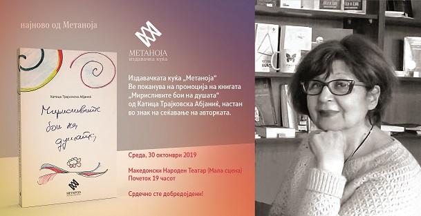 Промоција на книга од Катица Трајковска Абјаниќ – настан во сеќавање на авторката