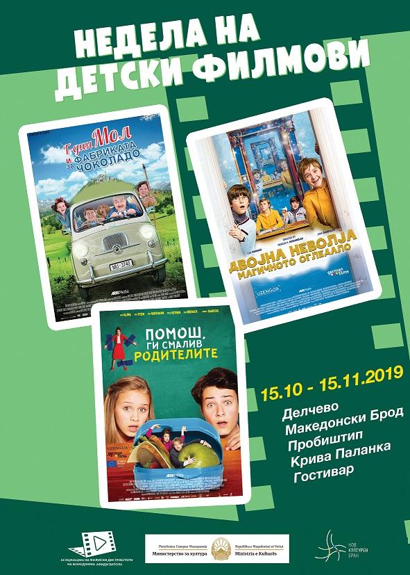 Недела на детски филмови во пет градови низ Македонија