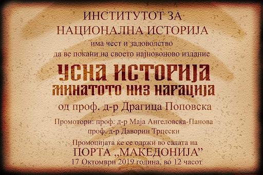 """Промоција на """"Усна историја – минатото низ нарација"""" од д-р Драгица Поповска во Порта Македонија"""