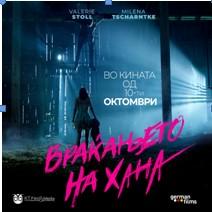"""Нордискиот мистериозен трилер """"Враќањето на Хана"""" во кината низ Македонија"""