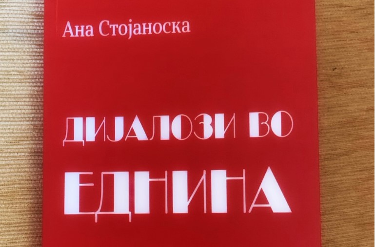 """Промоција на """"Дијалози во еднина"""" од Ана Стојаноска"""