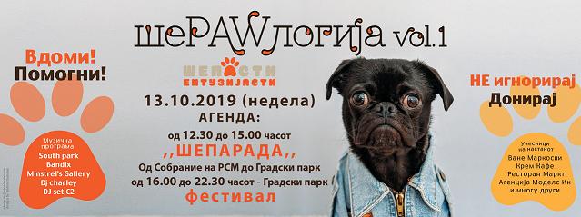 Првпат во Скопје парада на миленичиња