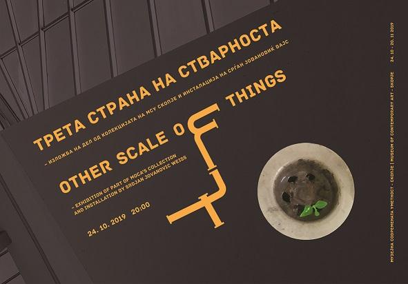 """Се отвора изложбата """"Трета страна на стварноста"""" во МСУ"""