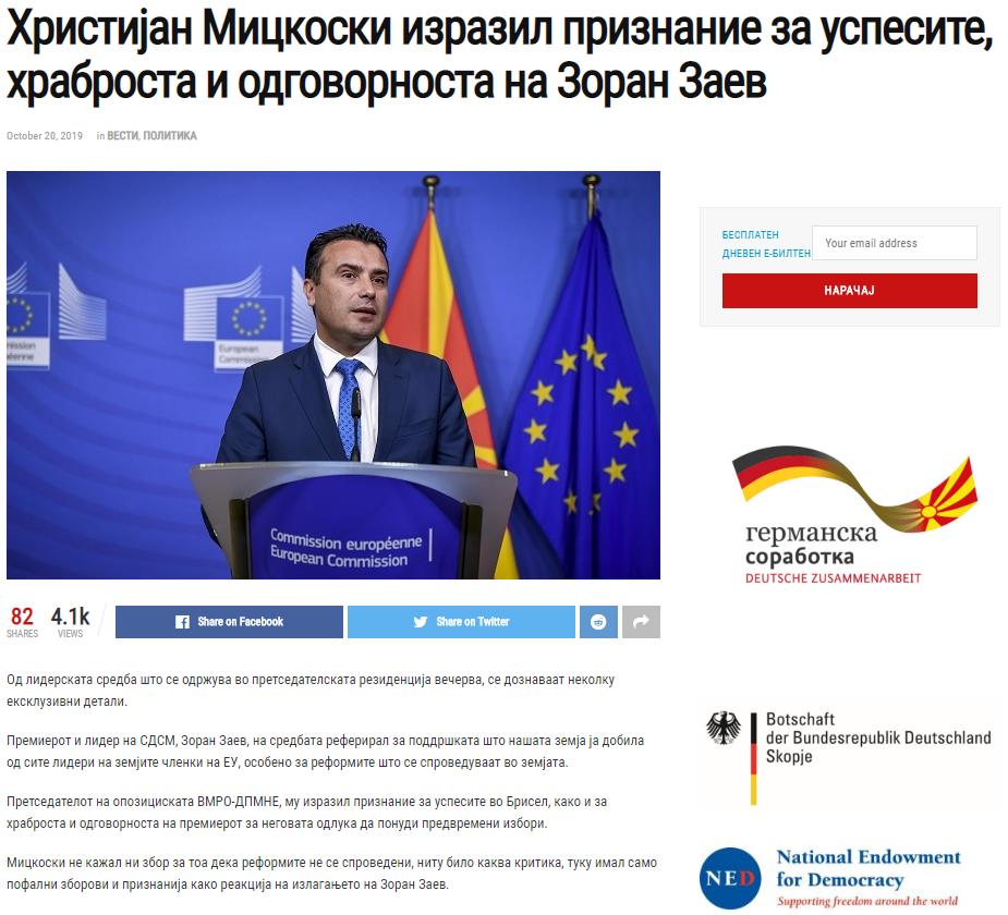 Паниката на Заев небулози раѓа: Провладин медиум ексклузивно со лажни вести од лидерската