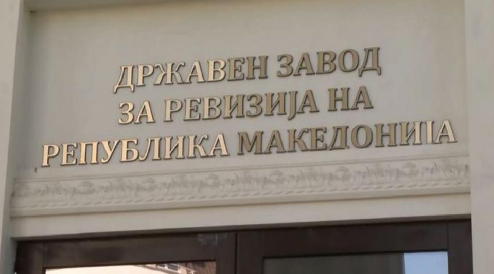 Државниот завод за ревизија ќе ја проверува основаноста за исплата на бонусите во СЈО