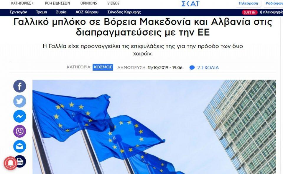 Грчки медиуми: Не за Скопје и Тирана за почеток на пристапни преговори со ЕУ