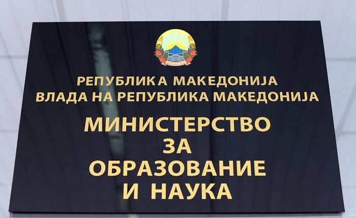 Укинато местото наставник по македонски јазик