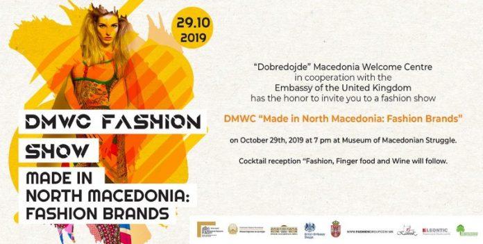 """""""Мејд ин Маседониа: Модни брендови"""" вечерва во Музејот на македонската борба"""