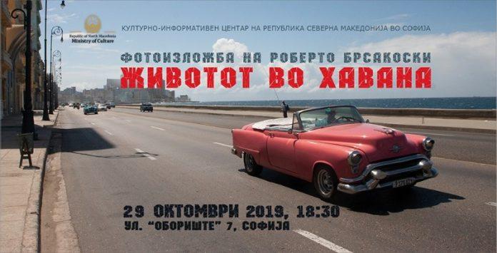 """Изложба на фотографии """"Животот во Хавана"""" на Роберто Брсаковски во КИЦ Софија"""