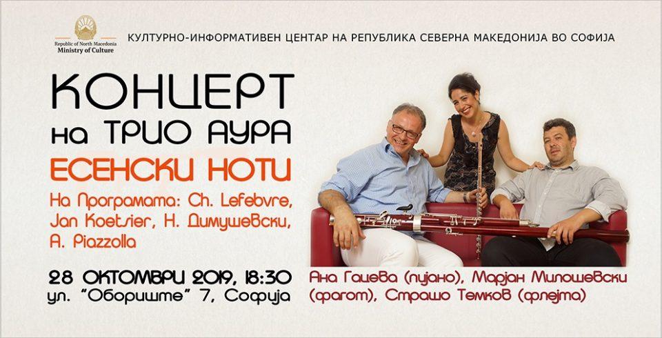 """Концерт """"Есенски ноти"""" на Трио Аура во македонскиот културно-информативен центар во Софија"""
