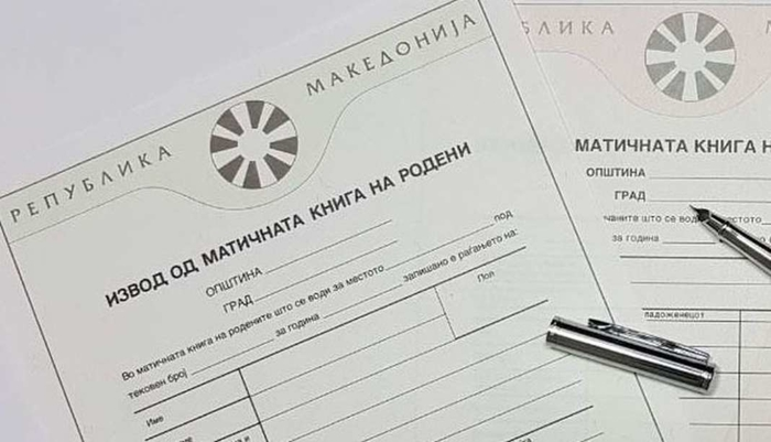 """Мајка од Скопје во неверување: """"Вашето дете има ист матичен број со друго лице"""""""
