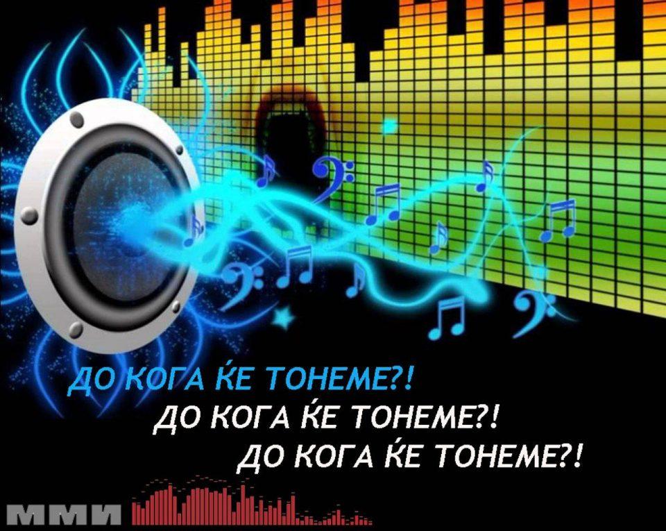 Произведувачите на фонограми и уметниците музички изведувачи до министерот Исмаили: Се чувствуваме оштетени!