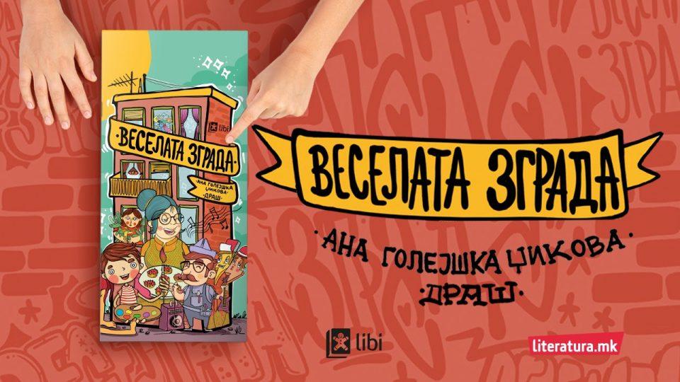 """Промоција на книгата за деца """"Веселата зграда"""" од Ана Голејшка Џикова и Драш"""