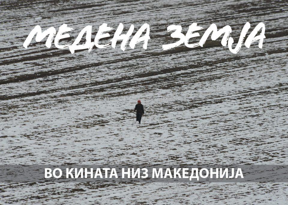 """""""Медена земја"""" во 30 градови низ Македонија"""