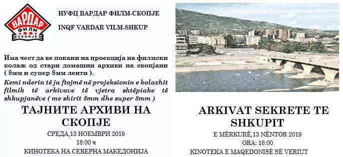 Кинотека ќе проектира филмски колаж од стари снимки од домашните архиви на скопјани