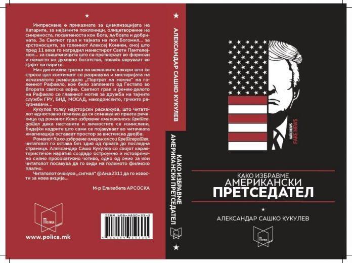 """Промоција на книгата """"Како избравме американски претседател"""" од Александар Кукулев"""