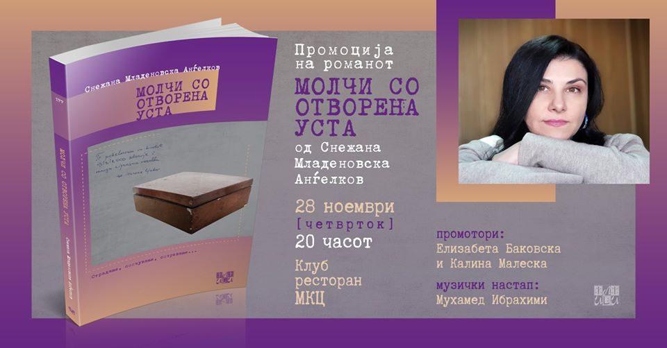 """""""Молчи со отворена уста"""" од Снежана Младеновска Анѓелков вечерва се промовира во МКЦ"""