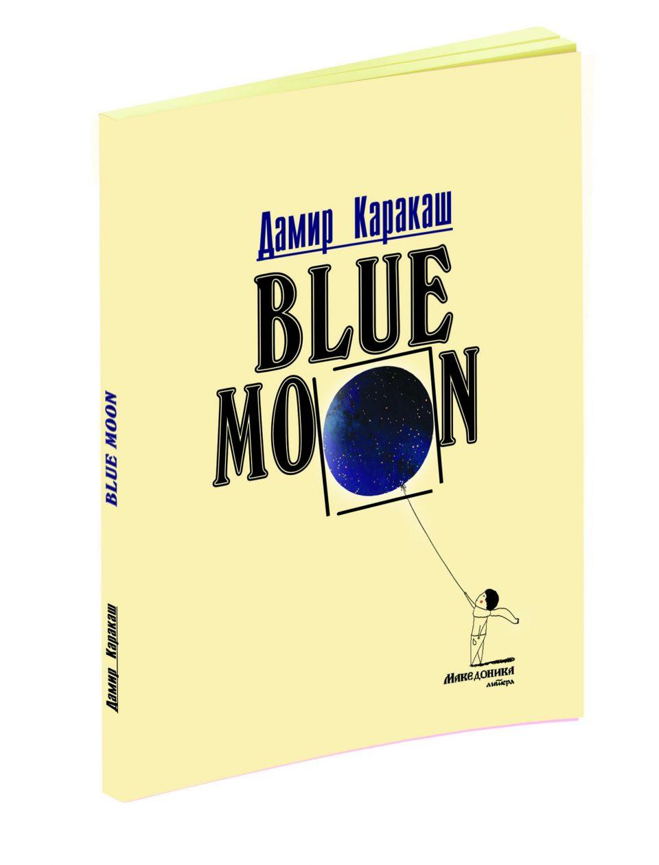 """""""Македоника литера"""" објави нов роман од Дамир Каракаш, """" Blue moon""""-предвоен роман од повоената хрватска книжевност"""