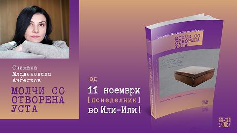 """""""Или-Или"""" го објави новиот роман на Снежана Младеновска Анѓелков """"Молчи со отворена уста"""""""