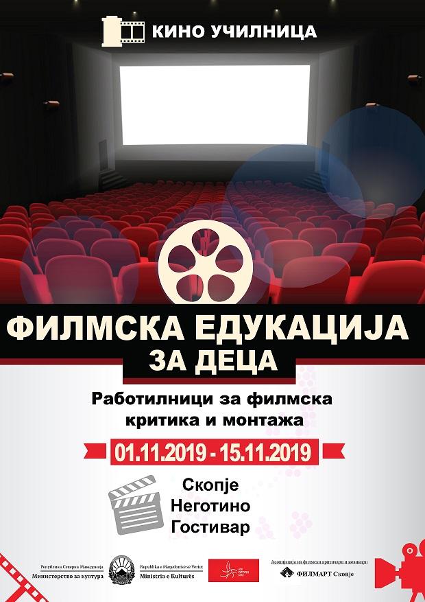 Филмски едукативни работилници за деца во неколку градови