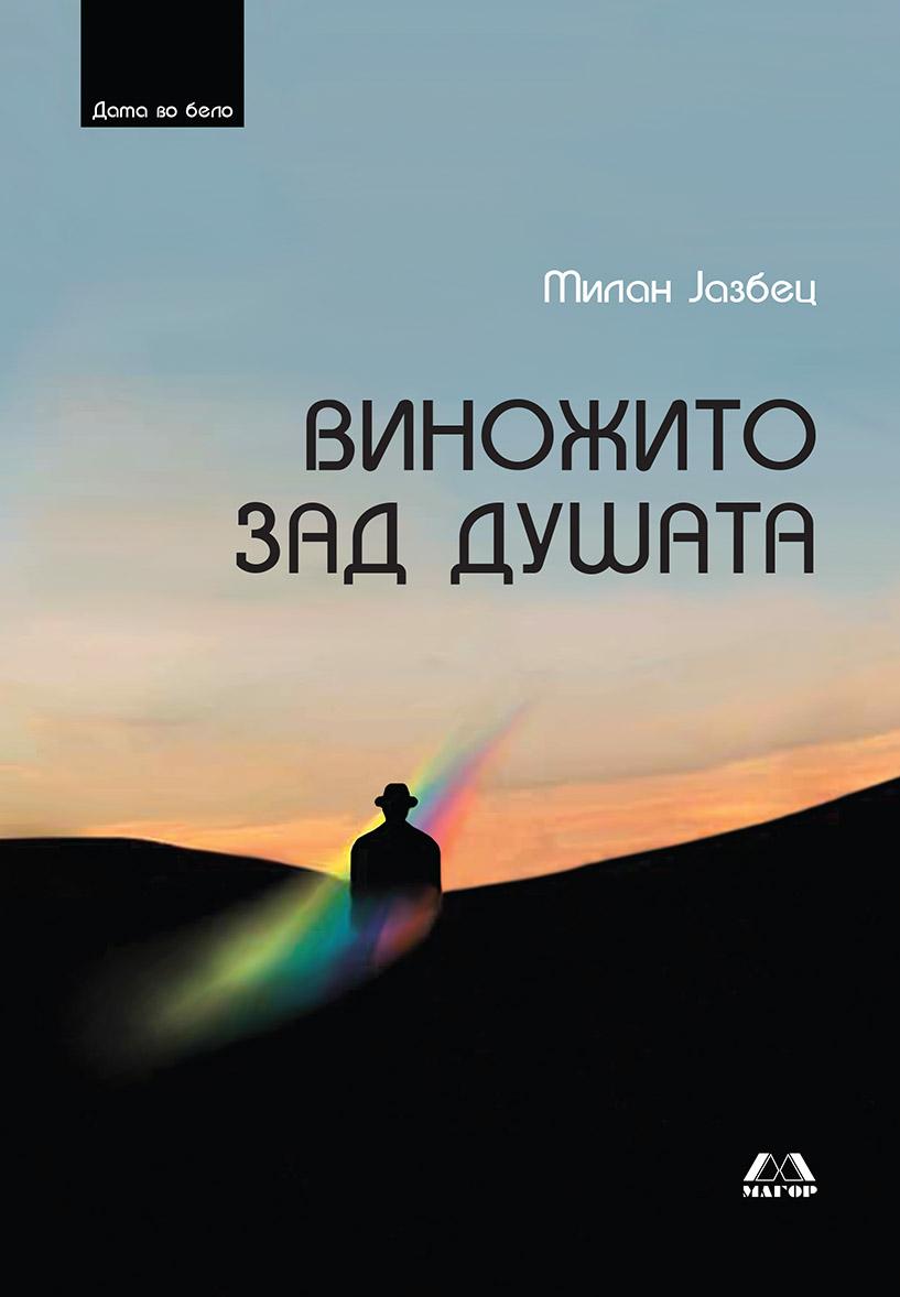"""Амбасадорот на Словенија, Милан Јазбец новата книга """"Виножито зад душата"""" ќе ја претстави во МКЦ"""