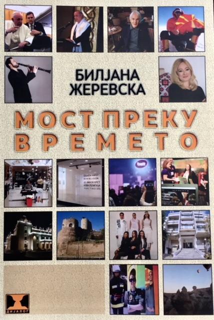 """""""Мост преку времето""""-нова книга на Билјана Жеревска"""