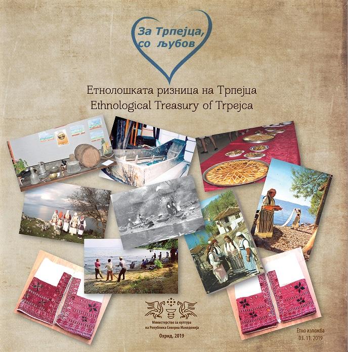 Од етнолошката ризница на Трпејца: Промоција на етно каталог и изложба