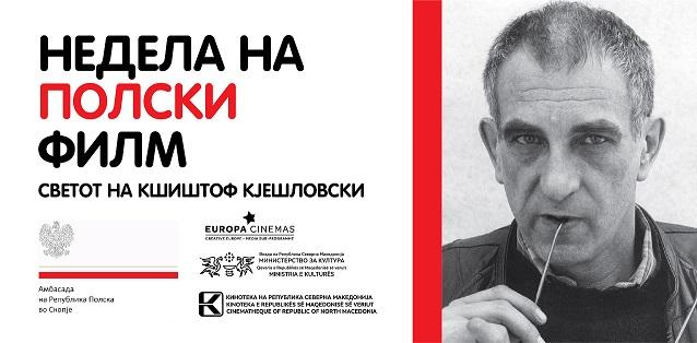 Недела на полски филм: Светот на Кшиштоф Кјешловски во Кинотека