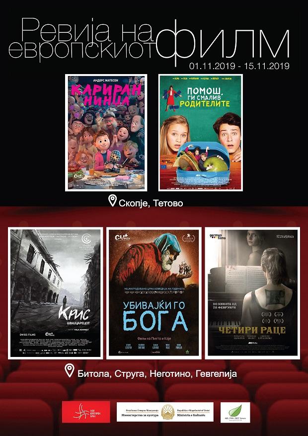 Ревија на европскиот филм во шест градови низ републиката