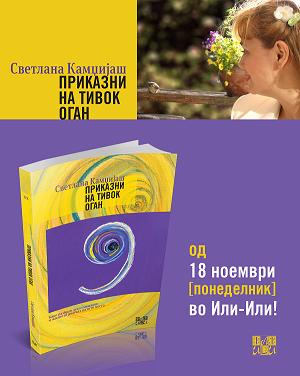 """""""Или-Или"""" ја издаде првата збирка раскази """"Приказни на тивок оган"""" од Светлана Камџијаш"""