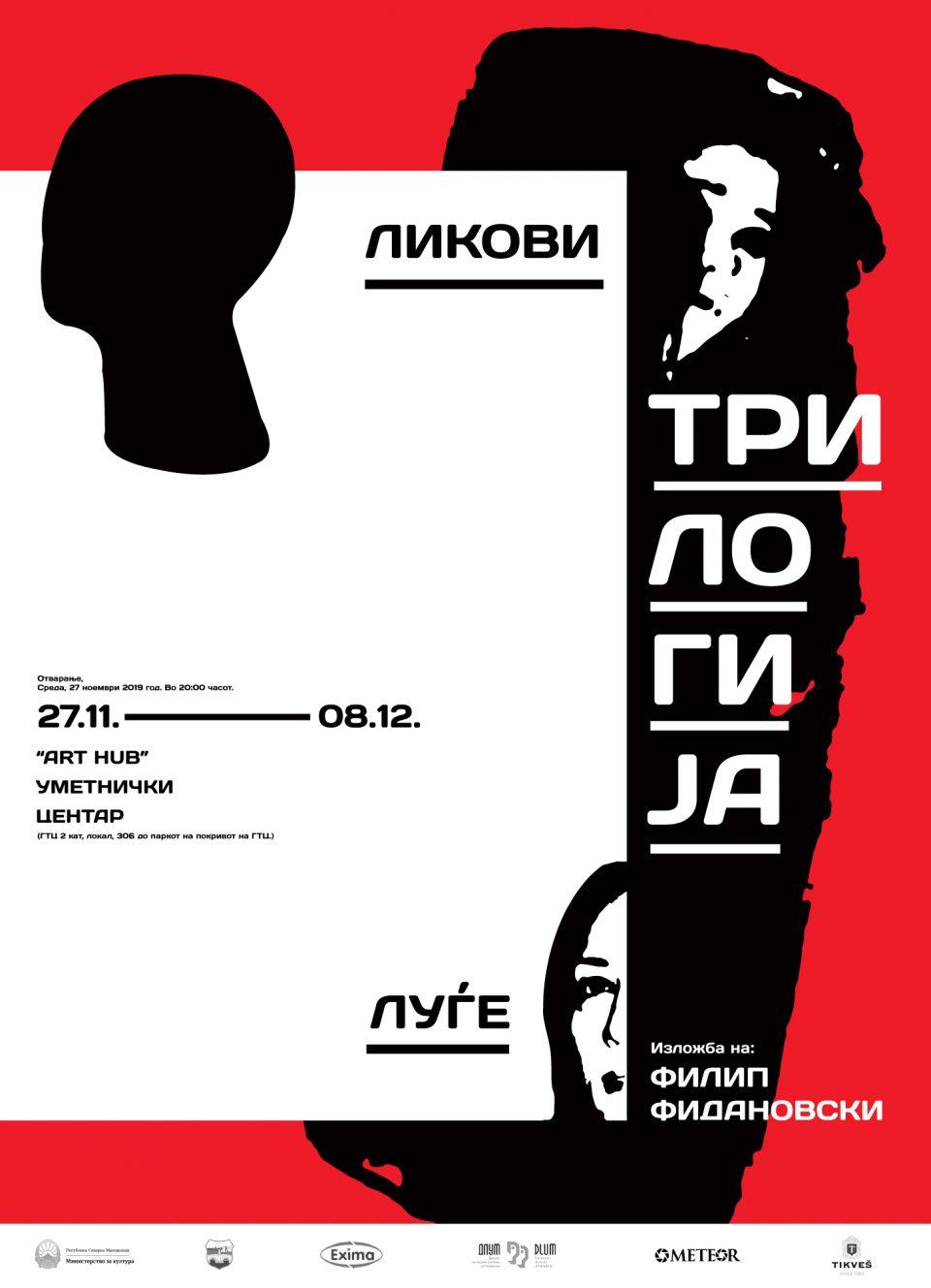 """Изложбата """"Трилогија, ликови -луѓе"""" на Филип Фидановски се отвора в среда во АРТ ХУБ"""
