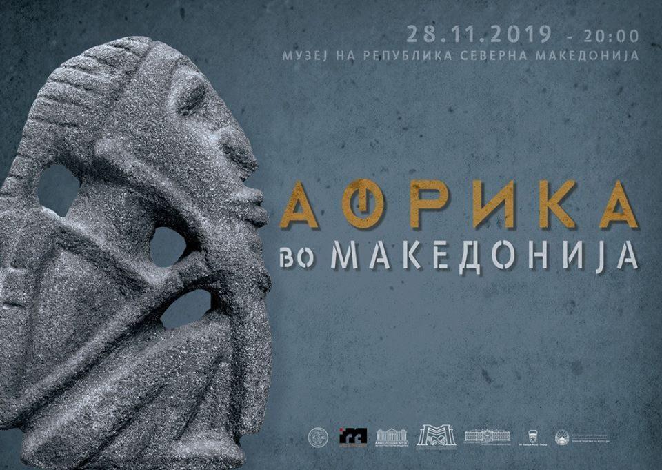 """Отворање на изложбата """"Африка во Македонија"""""""
