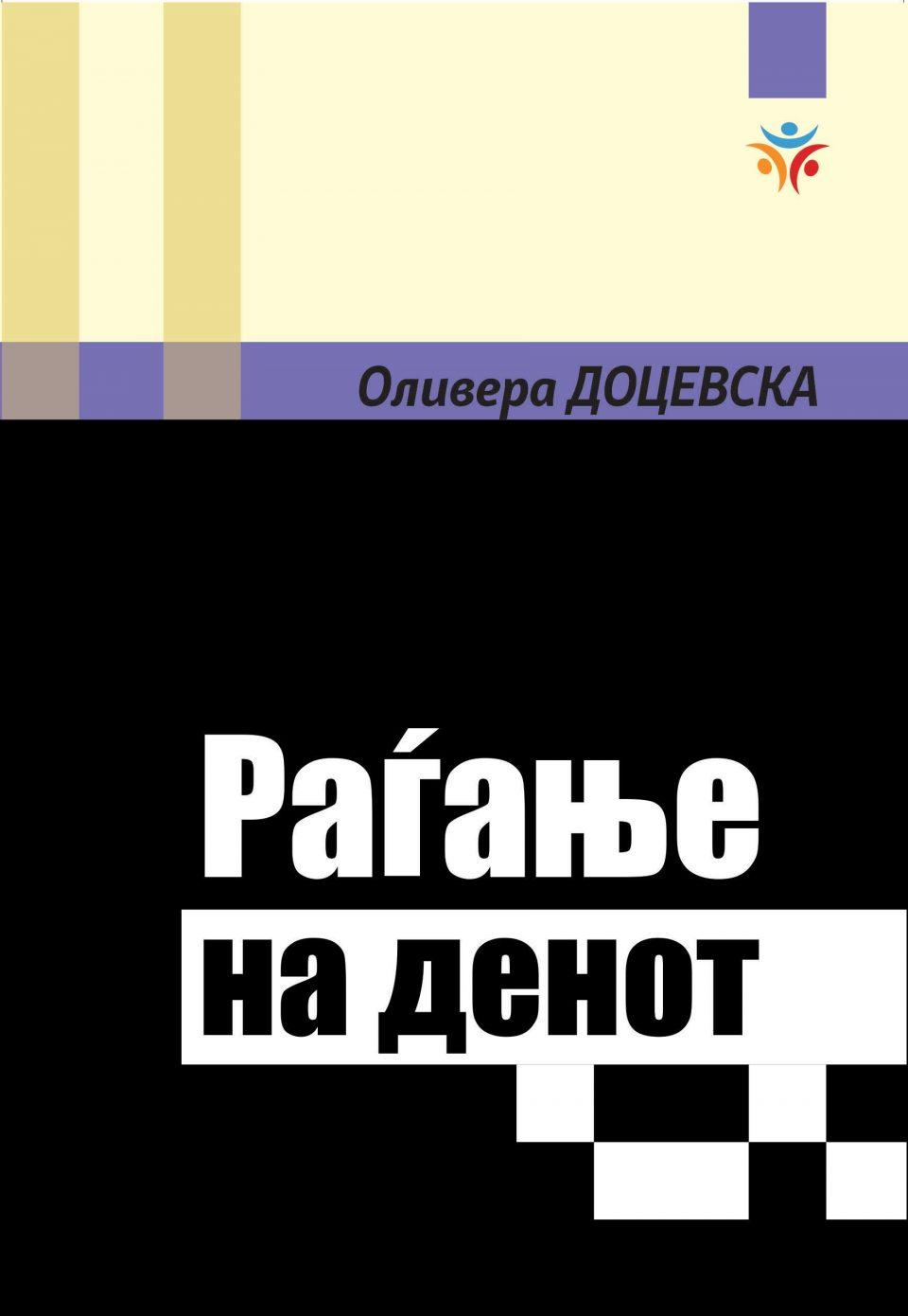 """Промоција на стихозбирката """"Раѓање на денот"""" од Оливера Доцевска"""
