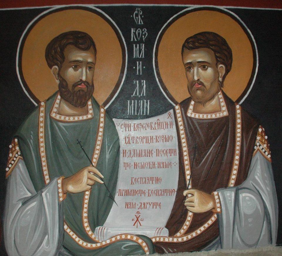 Утре ги славиме Козма и Дамјан, ако сте верник помолете се за болните