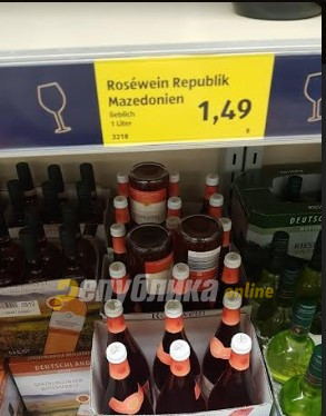 """Додека да почне да работи комисијата со Грција, македонски вина од """"Северна"""" се продаваат во германски маркети"""