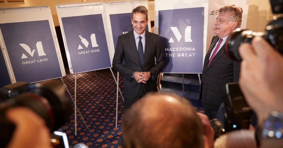 "МНР не било информирано за маркетиншкиот слоган ""Macedonia the GReat"", промовиран лично од Кирјакос Мицотакис"