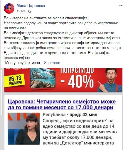 Kој ја изврте Мила Царовска дека со 17.000 денари се поминува месецот?