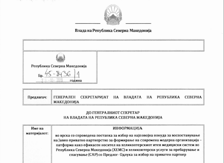Што и зошто крие Владата за бизнисот со хеликоптерите: Тајниот извештај потпишан од Рашковски пред јавноста