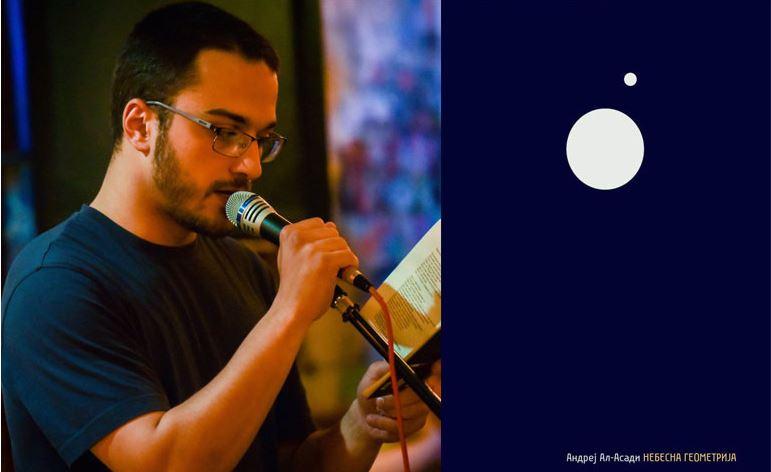 """Промоција на стихозбирката """"Небесна геометрија"""" од Андреј Ал-Асади во МКЦ"""