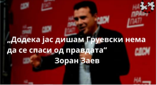 Илиевски до премиерот во заминување Заев: Твоето дишење е важно и значајно ко ланскиот снег, лопужино една