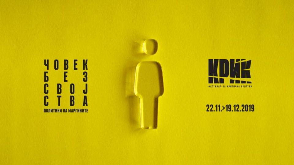 КРИК 04: Разговор за состојбата, значењето и иднината на критиката во и за современите уметнички практики