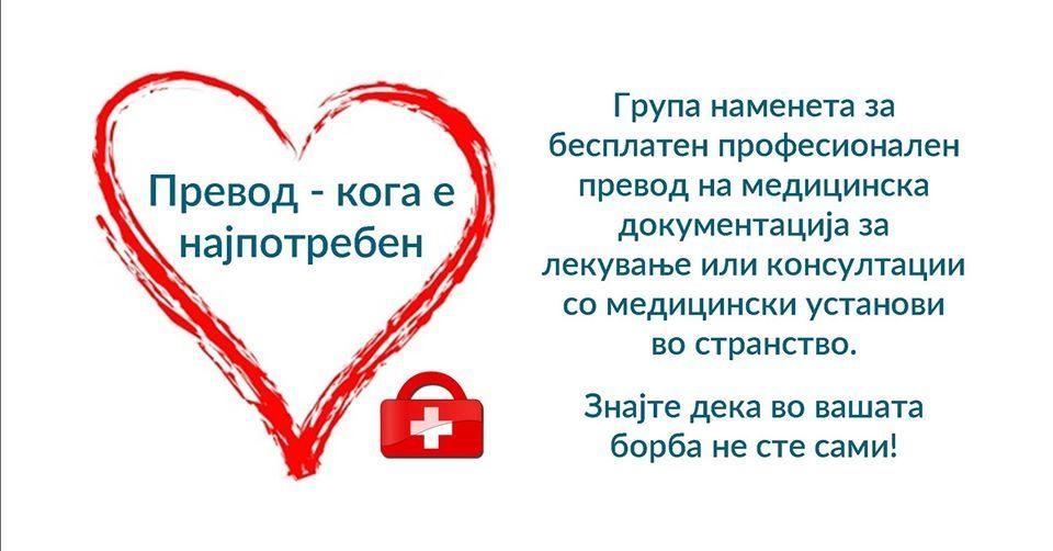 На фејсбук е формирана група која помага при превод на медицинска документација