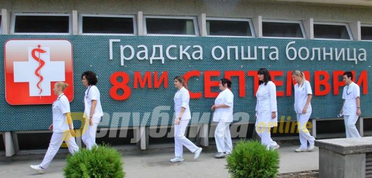 """Болницата """"8-ми Септември""""во функција за справување со ширењето на Ковид -19"""